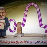 کاریکاتور/ واردات نسبتاً ممنوع برنج !!!