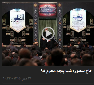 حاج منصور؛ شب پنجم محرم ۹۵