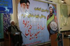 مجلس بزرگداشت روحانی شهید مدافع حرم سعید بیاضی زاده در رفسنجان