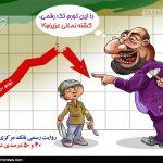 کاریکاتور/ تورم تک رقمی در سفره مردم!!!