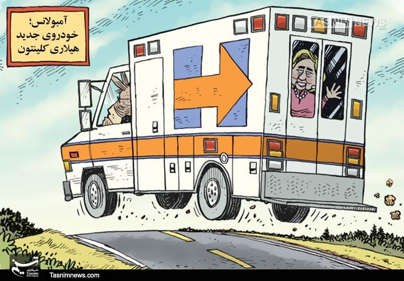 کاریکاتور/ خودروی جدید هیلاری کلینتون!!!