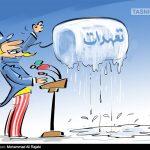 کاریکاتور/ تعهدات یخی!!!