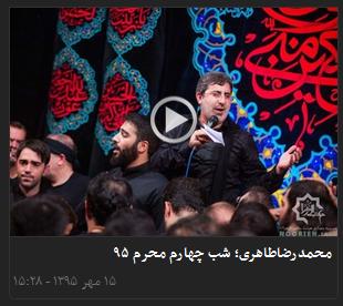 محمدرضاطاهری؛ شب چهارم محرم ۹۵